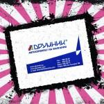 business-cards-relefen-drumnik